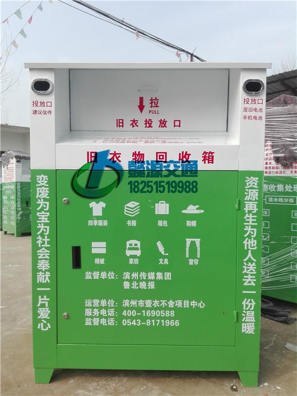 温州旧衣回收箱价格供应厂家
