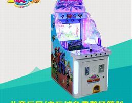 城堡大冒险投币射水游戏机