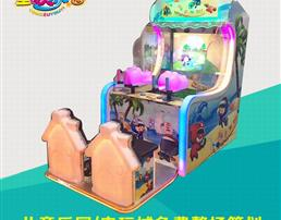 儿童投币超级射水游戏机