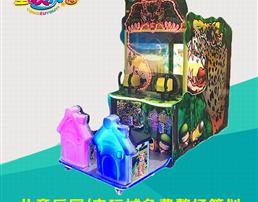 儿童投币猎豹射球游戏机