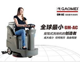 驾驶式洗地机怎么用有效