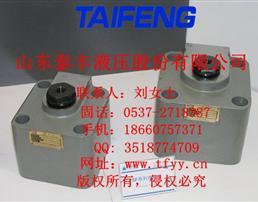 SFA系列充液阀山东泰丰原厂生产