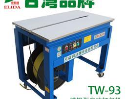 重物专用中山半自动捆扎机特制加固型