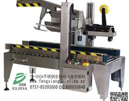 晋江依利达有各式不同规格的全自动胶带封箱机以供商家选购