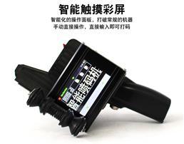 广州手持移动式喷印机增城陶瓷喷码机供应商