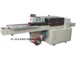 晋江自动包装机多功能下走膜包装设备