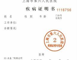 上海办理妇检证 单 条 纸 证明_北京华尔网