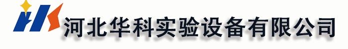 漳州华科实验设备有限公司