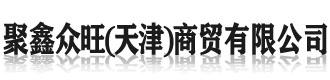 聚鑫众旺(天津)商贸有限公司