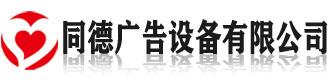漳州同德广告