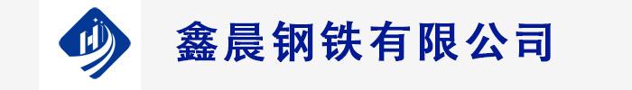 鑫晨钢铁有限公司