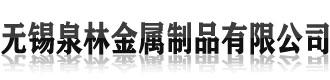 无锡泉林金属制品有限公司