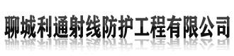 聊城利通射线防护工程有限公司