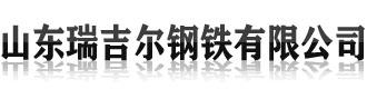山东瑞吉尔钢铁有限公司