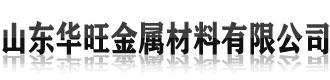 山东华旺金属材料有限公司