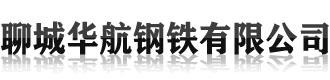 聊城华航钢铁有限公司