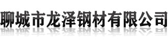 西藏龙泽钢材有限公司