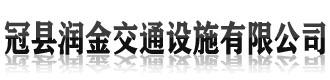 冠县润金交通设施有限公司
