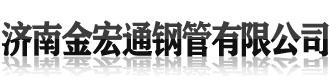 济南金宏通钢管有限公司