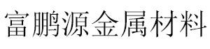 富鹏源金属材料有限公司