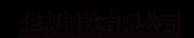 漳州华帮钢铁有限公司