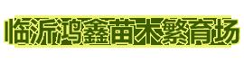鸿鑫苗木繁育场