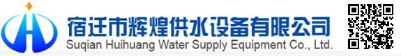 辽宁辉煌供水设备有限公司