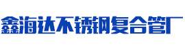安康鑫海达不锈钢复合管生产厂家