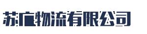 苏广物流有限公司