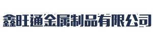鑫旺通金属制品有限公司