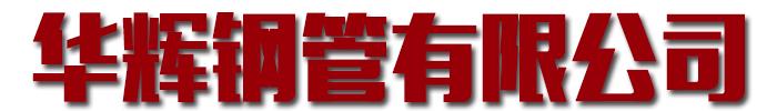 华辉钢管有限公司