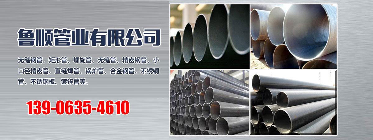 聊城市鲁顺管业有限公司生产销售精密光亮无缝钢管,无缝管 方矩管
