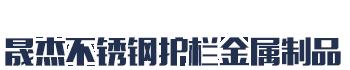 湖南晟杰不锈钢护栏金属制品有限公司