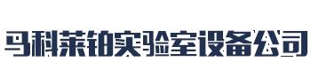 黔西南马科莱铂实验室设备有限公司