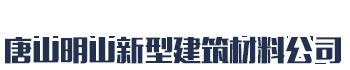 明山新型建筑材料有限公司