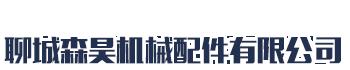 湖南森昊机械配件有限公司