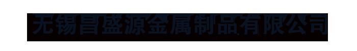 锦州昌盛源金属制品有限公司