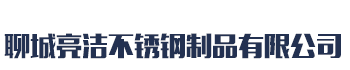 湖南亮洁不锈钢制品有限公司