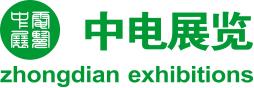 广州中电国际展览有限公司