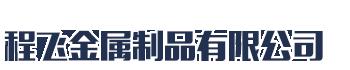 湖南程飞金属制品有限公司