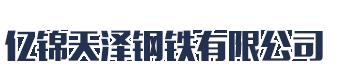 亿锦天泽钢铁有限公司