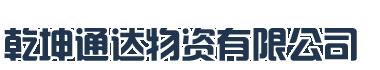洛阳乾坤钢管制造有限公司