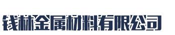 莆田钱林金属材料有限公司