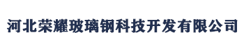 枣强县宏兴玻璃钢有限公司
