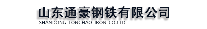 马鞍山通豪钢铁有限公司