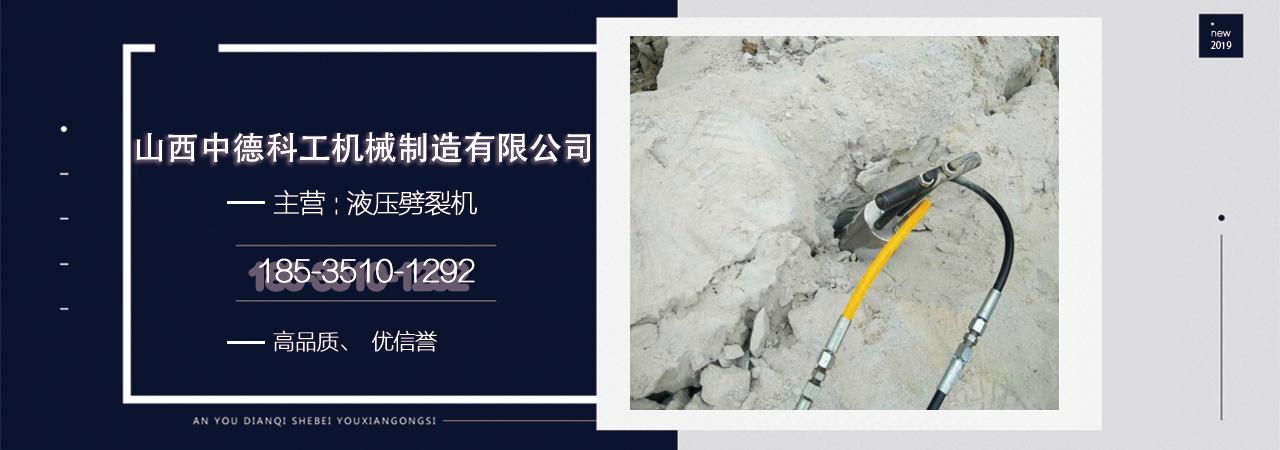 囹�a_机械化大型开采岩石的破岩机器,它由高压泵站及劈裂棒组成,压力120mpa