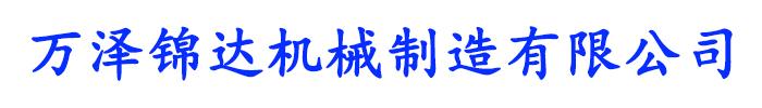 锦州万泽锦达机械制造有限公司