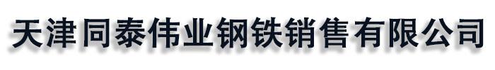 东营同泰伟业钢铁销售有限公司