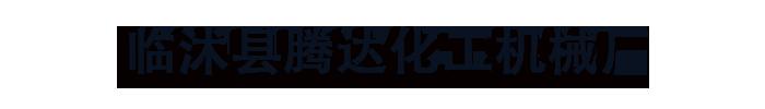 湖南腾达化工机械厂