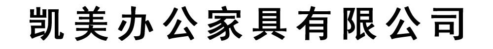 蚌埠�尚配�木制品集�F有限公司